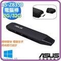 ASUS 華碩 VivoStick TS10-8356YVA 口袋型電腦主機Z8350/2G/32G/Win10