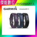 GARMIN vivosmart 3 vivosmart3 【 黑 / 藍 / 紫 】手腕式心率智慧手環 智慧手環 健身手環 運動手環
