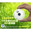 史上最強針孔攝影機超廣角360度針孔攝影機*商檢*BTW全景式360度無線針孔360度IP攝影機手機監看手機