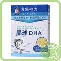 ﹝康寶婦嬰﹞日本森下仁丹 晶球DHA(14包入)