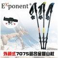 【玉山登山社】Exponent外扣式7075航太級鋁合金登山杖