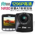 FLYone NR80行車紀錄器(送HC-20車充杯)安霸A7夜視超強高畫質1296P