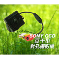 *商檢字號:D3A742* 日本SONY CCD豆干型針孔攝影機(特價1800元)0.1LUX低照度