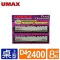 『人言水告』UMAX D4 2400/16G (8G*2)雙通道RAM 《預計交期3天》