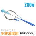 【美國 Platypus】Cleaning Kit 水袋清潔組(約200g).刷子./清潔吸管水袋而設計/適用於Platypus.MSR.Nal gene_08831