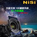 【eYe攝影】耐司NISI 濾鏡支架 100mm V5套裝 專業方鏡支架 方型托架 方型漸層鏡
