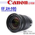 【eYe攝影】CANON EF 24-105mm f/3.5-5.6 IS STM EOS 佳能 彩虹公司貨 標準變焦