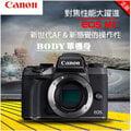 【eYe攝影】分期 送原電 Canon EOS M5 單機身 BODY 自動對焦 微單 彩虹公司貨 M3 M10 eos