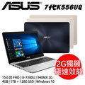 (開學季 加碼贈 電競滑鼠墊) ASUS 華碩 K556UQ i5獨顯效能美型推薦 (i5-7200U/1TB+128G SSD/ 940MX/W10)