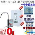 BUDER 普德家電 HI-TAQ5 櫥下型鹼性離子整水器 / 電解水機