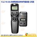 [免運] 品色 Pixel TW-283/90 無線電液晶定時快門遙控器 TW-283 90 公司貨 富士 FUJIFILM GFX50S X-PRO2 X-T2 X-T1 X-T20