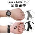 【飛兒】Garmin Forerunner 220/230/235/620/630 金屬錶帶 77 B1.17-52