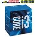 英特爾 Intel Core i3-7100/3.9G/3M 盒裝 公司貨 CPU 處理器 LGA1151【全新附發票】