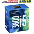 英特爾 Intel Core i5-7400/3.0G/6M 盒裝 公司貨 CPU 處理器 LGA1151【全新附發票】