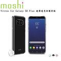 【A Shop】Moshi Vitros for Galaxy S8 Plus 超薄透亮保護背殼-3色