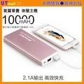 【UTmall】AWEI用維-P92k行動電源 10000mah大容量 超薄行動電源 2.1A輸出 高效快充 雙USB接口