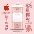 [8G]現貨送beats包包 8G 128G iPhone 7 6S 6 SE 安卓 手機隨身碟 5S 安卓 口袋相簿 s7 i6 手機殼 5s i7 iphone7 64G 32G 16G OTG ..
