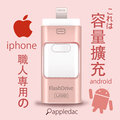 [64G]現貨送beats包 iPhone 7 6S 6 SE 安卓 手機隨身碟 5S 口袋相簿 s7 i6 手機殼 5s i7 iphone7 samsung 128G 64G 32G 8G OTG..