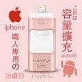 [128G]現貨送beats包 iPhone 7 6S 6 SE 蘋果 安卓 手機隨身碟 口袋相簿 s7 i6 手機殼 i7 iphone8 三星 128G 64G 32G 16G 8G OTG 隨身..