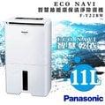【國際牌Panasonic】11公升ECO NAVI智慧節能環保清淨除濕機 F-Y22BW