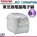 【信源】6人份【TOSHIBA東芝微電腦電子鍋】RC-10NMFGN / RC10NMFGN *免運費*線上刷卡