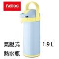 【德國Helios】藍黃色氣壓式保溫壺(1.9L)8196087(象印 虎牌 膳魔師 EMSA Thermos 可參考)