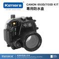 【eYe攝影】Kamera 佳美能 專用防水殼 CANON 700D KIT 防塵 防沙 水下40米攝影 潛水殼 防水盒