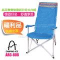 【野樂 CAMPING ACE】熱賣款 民族風 鋁合金高背大川椅(耐重100kg 雙層加強布料) 折疊巨川椅.太師椅/不挑色 ARC-808