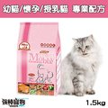 【強棒寵物 火速出貨】Mobby莫比 貓飼料 幼貓、懷孕、授乳貓 專業配方 雞肉糙米口味 1.5kg
