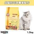【強棒寵物 火速出貨】Mobby莫比 貓飼料 1~6歲成貓 抗毛球配方 鮭魚+雞肉+糙米口味 1.5kg