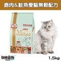 【強棒寵物 火速出貨】Mobby莫比 貓飼料 愛貓無穀配方 鹿肉+鮭魚口味 1.5kg