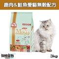 【強棒寵物 火速出貨】Mobby莫比 貓飼料 愛貓無穀配方 鹿肉+鮭魚口味 3kg