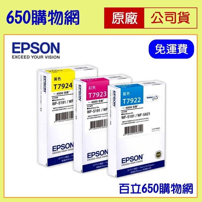 EPSON T7922/T792250藍色 T7923/T792350紅色 T7924/T792450黃色 原廠墨水匣 適用機型 WF-5191/WF-5621