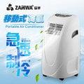 ☆天辰通訊☆中和 申辦 跳槽NP 遠傳 月付$698 專案 搭配 ZANWA 晶華 移動式 冷氣機 除濕機 空調機