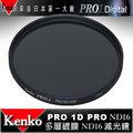 【eYe攝影】日本 Kenko PRO1D ND16 (W) 62mm MRC 減光鏡 減四格 薄框 多層膜 公司貨