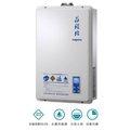 《日成》莊頭北16L數位恆溫.水量伺服器.強制排氣型熱水器(TH-7167AFE) 零件五年保固
