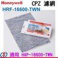 【信源】【Honeywell CPZ 濾網】HRF-16600-TWN 適用:HAP-16600-TWN *免運費+線上刷卡*
