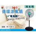 【FU WANG】湖水綠 14吋超靜音360度循環扇 三段風速 電扇 電風扇 立扇 涼風扇 台灣製 FW-1438-G
