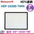 【信源】【Honeywell HEPA 濾網】HEP-16500-TWN 適用:HAP-16500-TWN *免運費*線上刷卡*