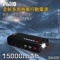 【飛樂Philo】EBC-9048 15000mAh 汽柴救車行動電源(贈收納包+USB充電座)3秒瞬間啟動引擎