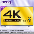 ☆天辰通訊☆中和 NP 跳槽 遠傳 2699 搭 BenQ 65吋 4K 液晶顯示器+視訊盒 電視 65IZ7500