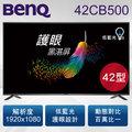 ☆天辰通訊☆中和 NP 跳槽 遠傳 399 搭 BenQ 42吋 LED液晶顯示器+視訊盒 電視 42CB500