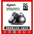 ☆天辰通訊☆中和 NP跳槽 台灣大哥大 1399 搭配 戴森 dyson DC63 圓筒式 吸塵器 台灣公司貨