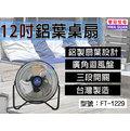 【華冠】12吋鋁葉桌扇 60W 三段開關 上下角度調整 鋁製扇葉 壁掛 電風扇 電扇 桌扇 壁扇 台灣製 FT-1229