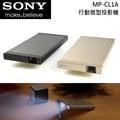 SONY 索尼 MP-CL1A 二色 藍牙 行動 微型投影機 (香檳金/ 匿蹤灰)
