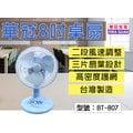 【華冠】8吋桌扇 27W 三片扇葉 二段風速調整 高密度護網 電風扇 電扇 涼風扇 辦公室 居家 台灣製 BT-807