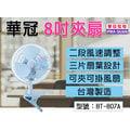 【華冠】8吋夾扇 27W 三片扇葉 二段風速調整 高密度護網 電風扇 電扇 涼風扇 辦公室 掛扇 台灣製 BT-807A