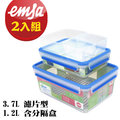 【德國EMSA】專利上蓋無縫3D保鮮盒德國原裝進口-PP材質 保固30年 1.2L含3分隔盒+3.7L濾片型