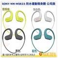 尾牙禮 [免運/送收納盒] SONY NW-WS623 藍芽防水運動隨身聽 台灣索尼公司貨 含4G 頸掛式 MP3 游泳 極速充電 WS623