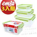 【德國EMSA】專利上蓋無縫3D保鮮盒德國原裝進口-PP材質 保固30年 嫩綠色(0.55/1.0/2.3L)超值3件組